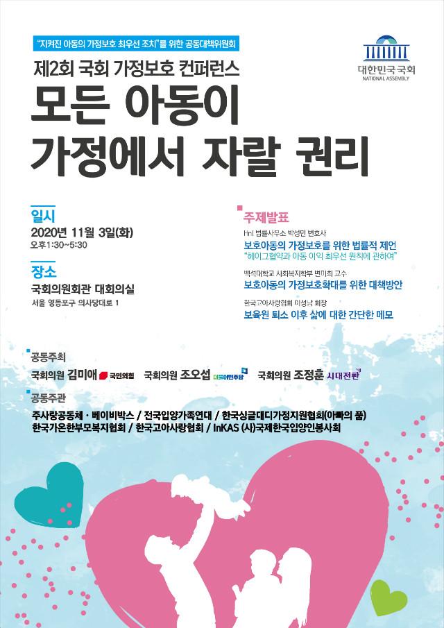 제2회  국회 가정보호컨퍼런스_포스터_책자용.jpg